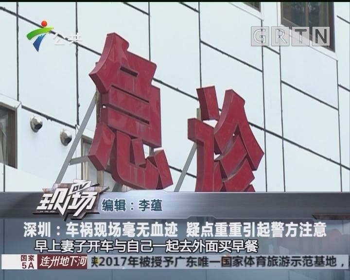 深圳:车祸现场毫无血迹 疑点重重引起警方注意