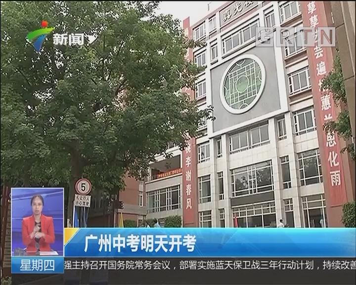 广州中考明天开考