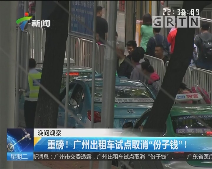 """重磅!广州出租车试点取消""""份子钱""""!"""