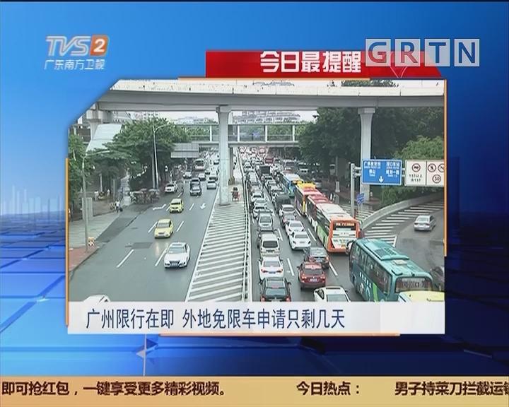 今日最提醒:广州限行在即 外地免限车申请只剩几天