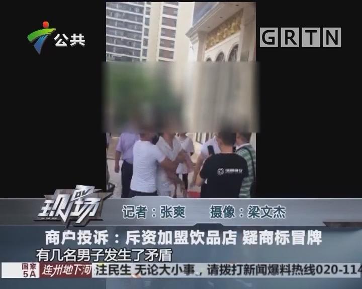 商户投诉:斥资加盟饮品店 疑商标冒牌