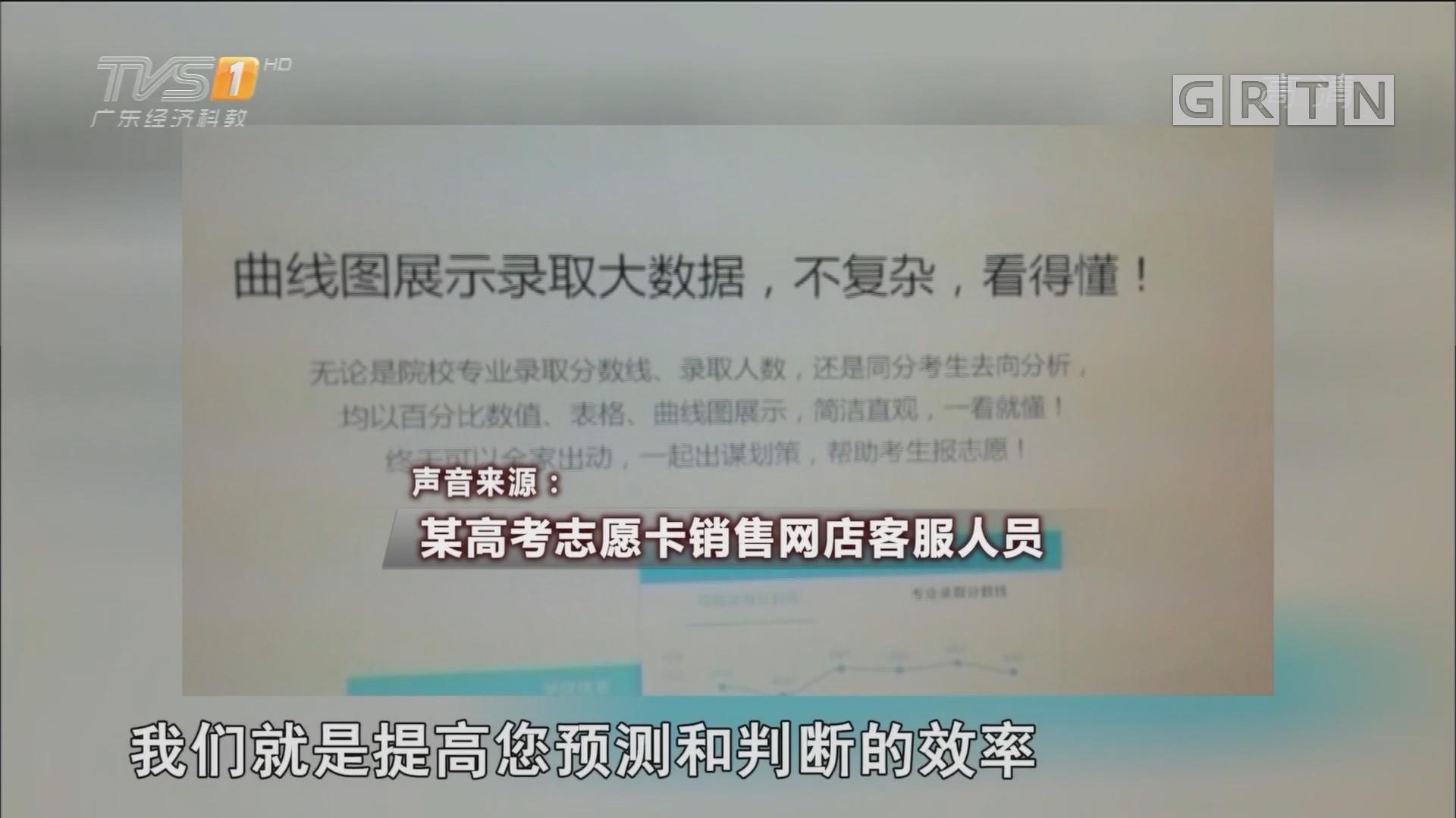 记者调查:高考志愿填报卡真的靠谱吗?
