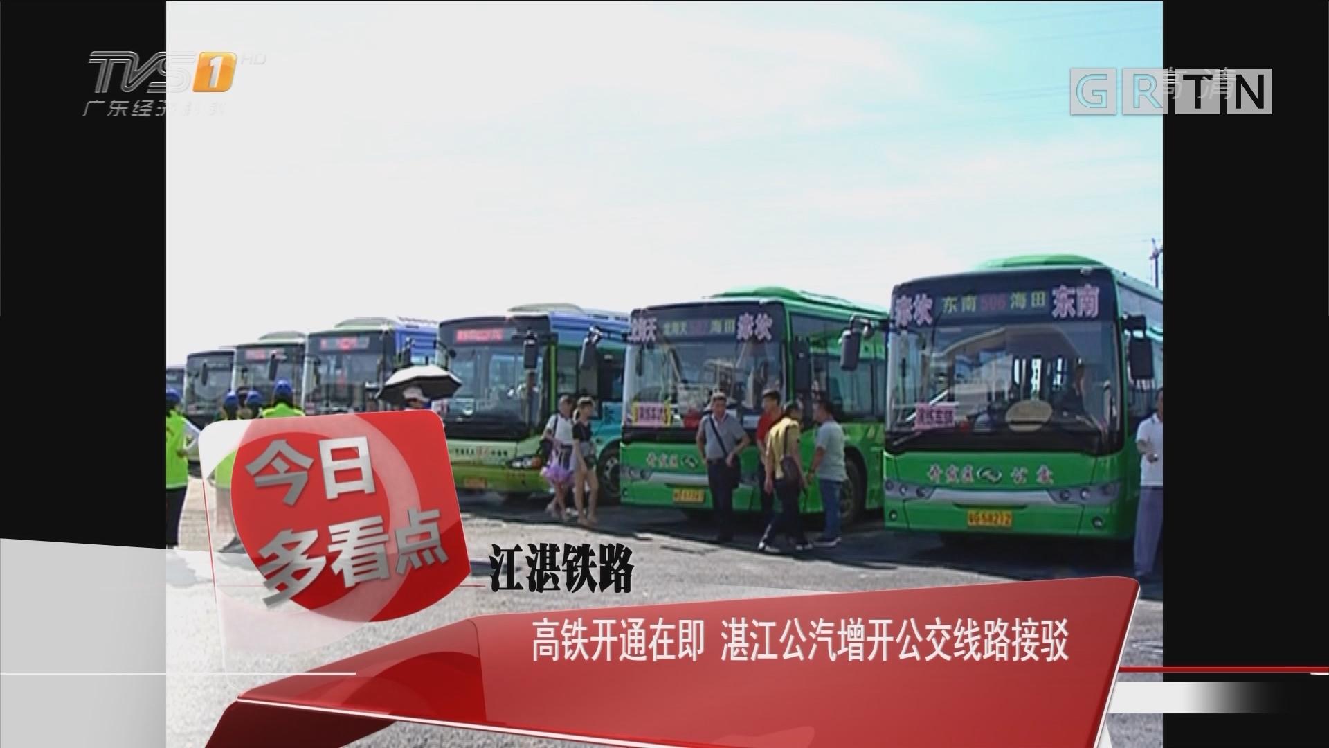 江湛铁路:高铁开通在即 湛江公汽增开公交线路接驳