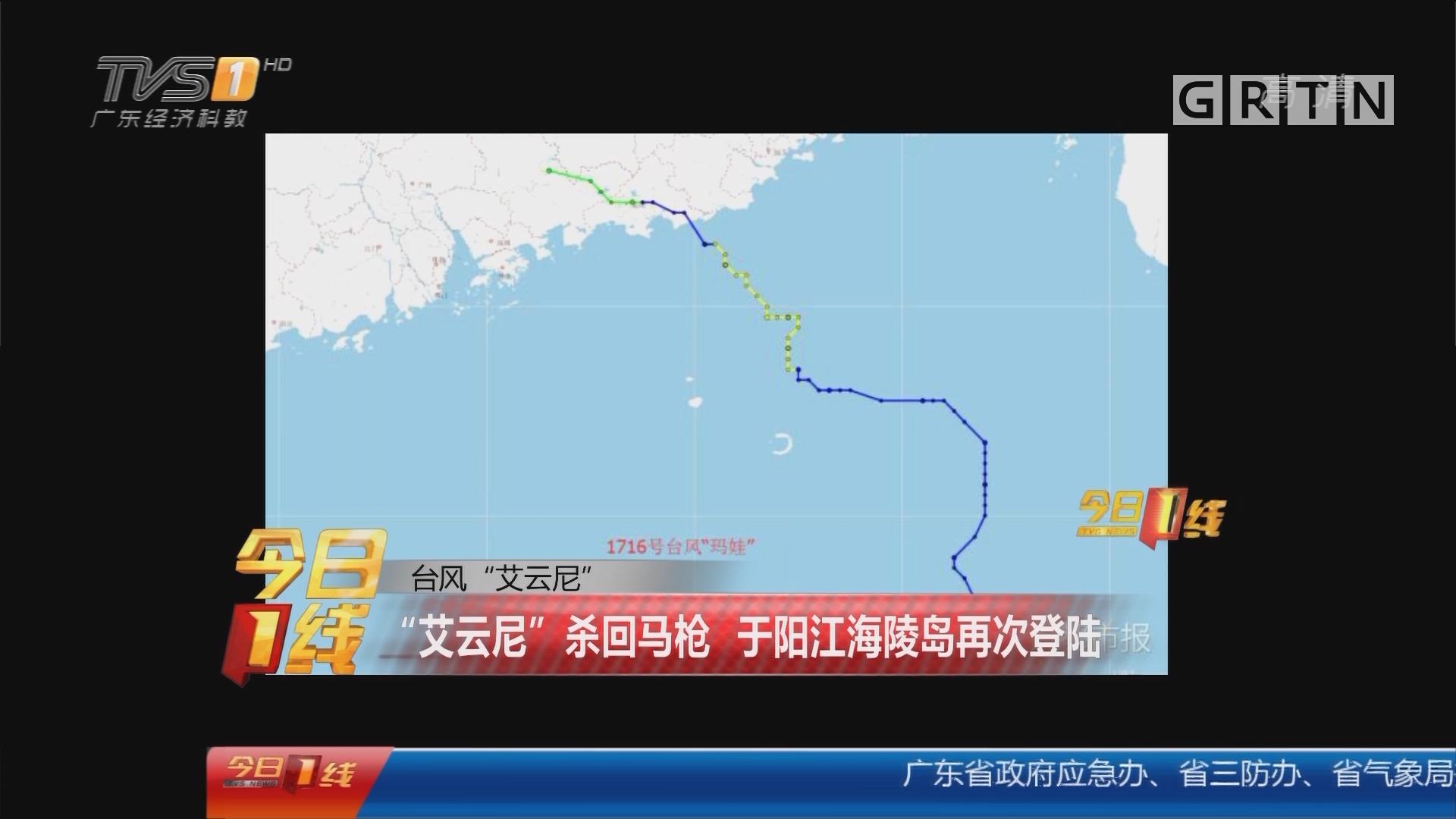 """台风""""艾云尼"""":""""艾云尼""""杀回马枪 于阳江海陵岛再次登录"""