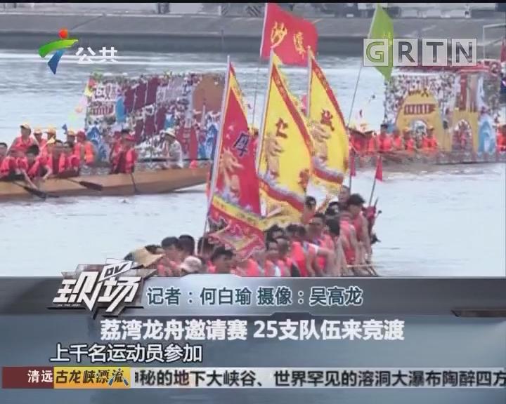 荔湾龙舟邀请赛 25支队伍来竞渡