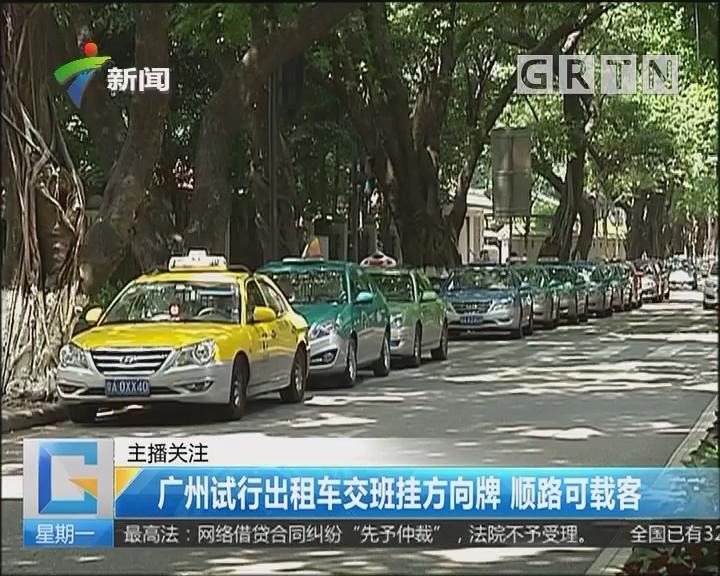 广州试行出租车交班挂方向牌 顺路可载客