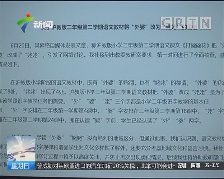 """上海:小学语文""""外婆""""改""""姥姥""""惹风波"""