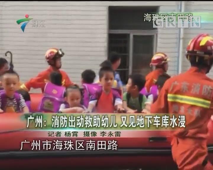 广州:消防出动救助幼儿 又见地下车库水浸