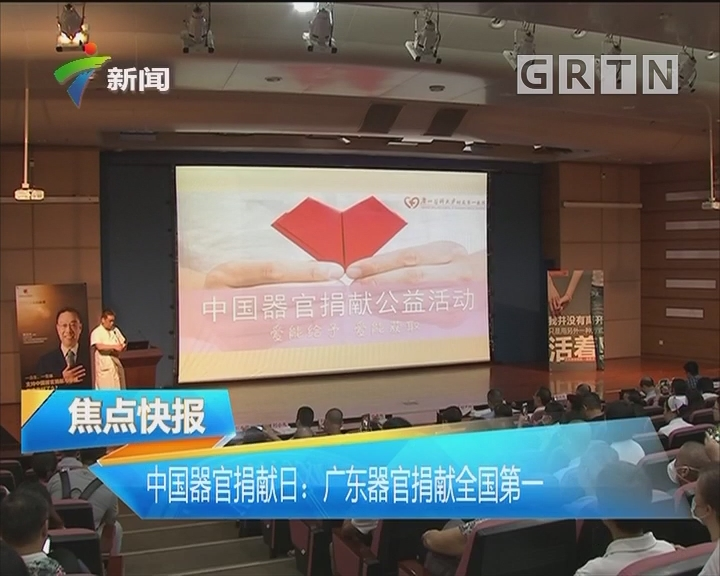 中国器官捐献日:广东器官捐献全国第一