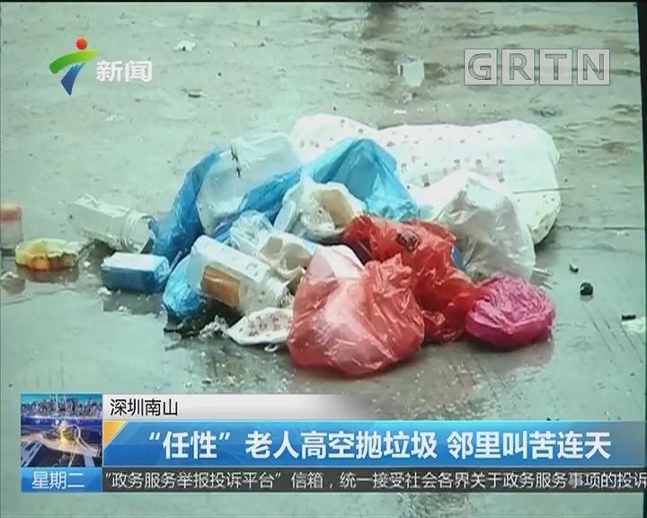 """深圳南山:""""任性""""老人高空抛垃圾 邻里叫苦连天"""