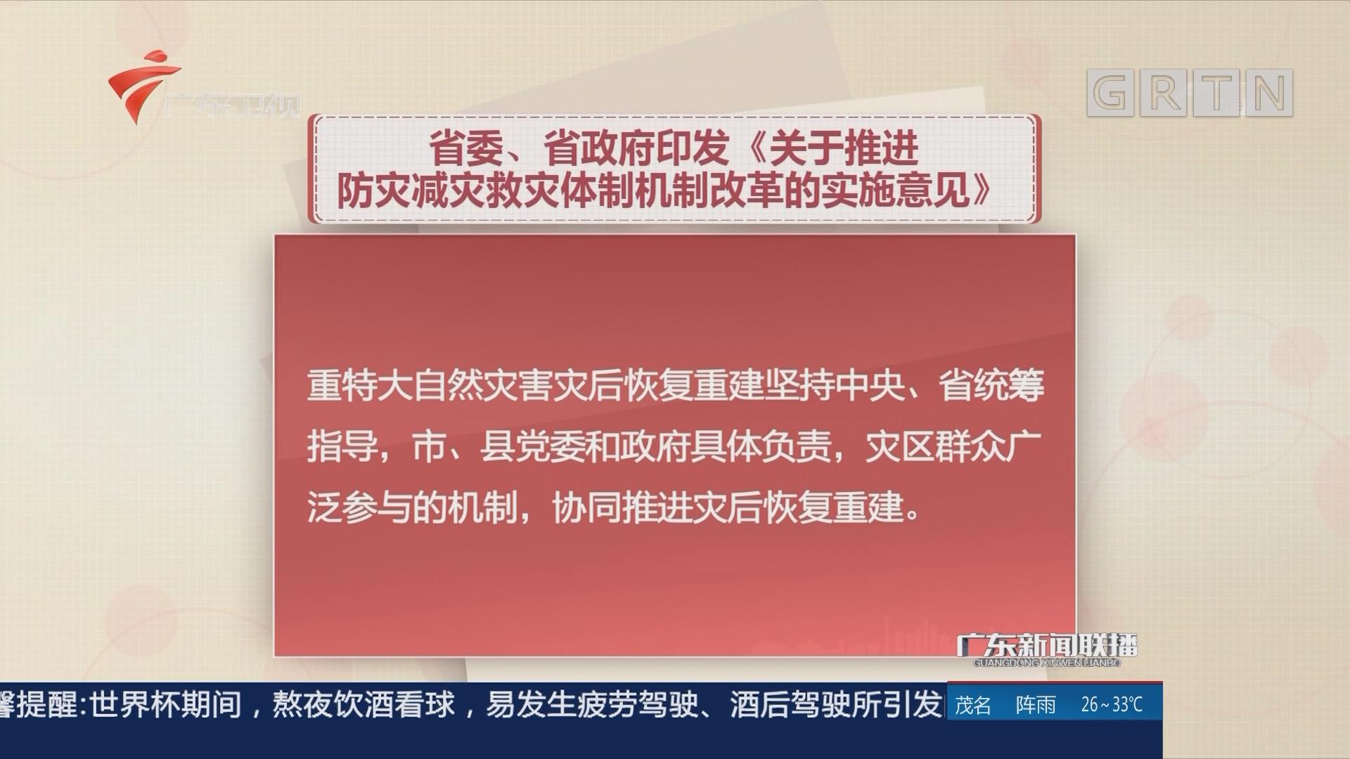 省委、省政府印发《关于推进防灾减灾救灾体制机制改革的实施意见》