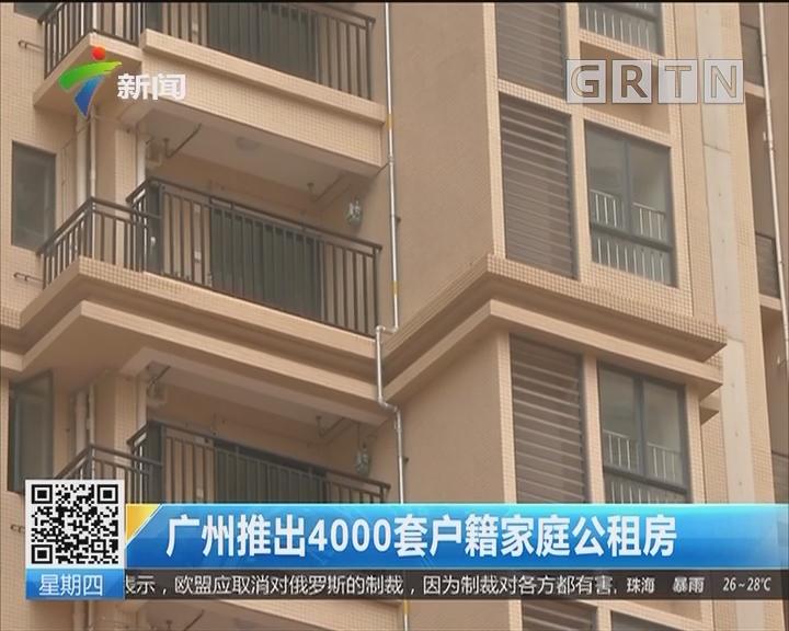 广州推出4000套户籍家庭公租房