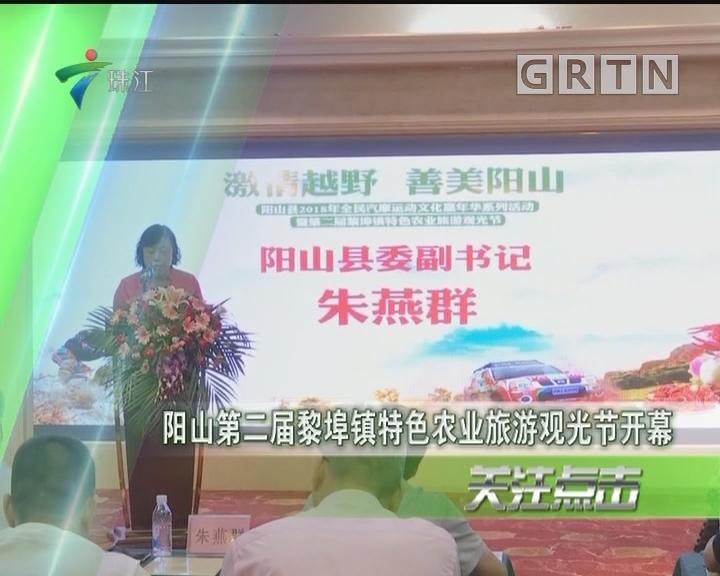 阳山第二届黎埠镇特色农业旅游观光节开幕