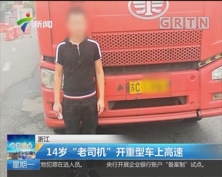 """浙江:14岁""""老司机"""" 开重型车上高速"""