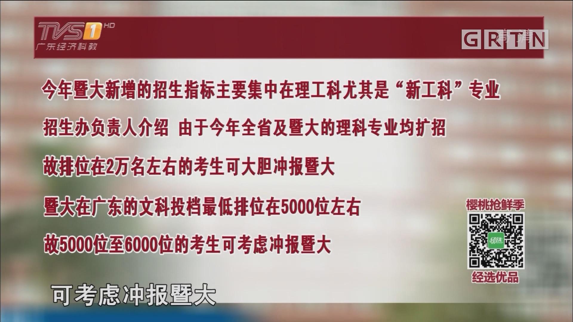 暨南大学在粤招生超2300人
