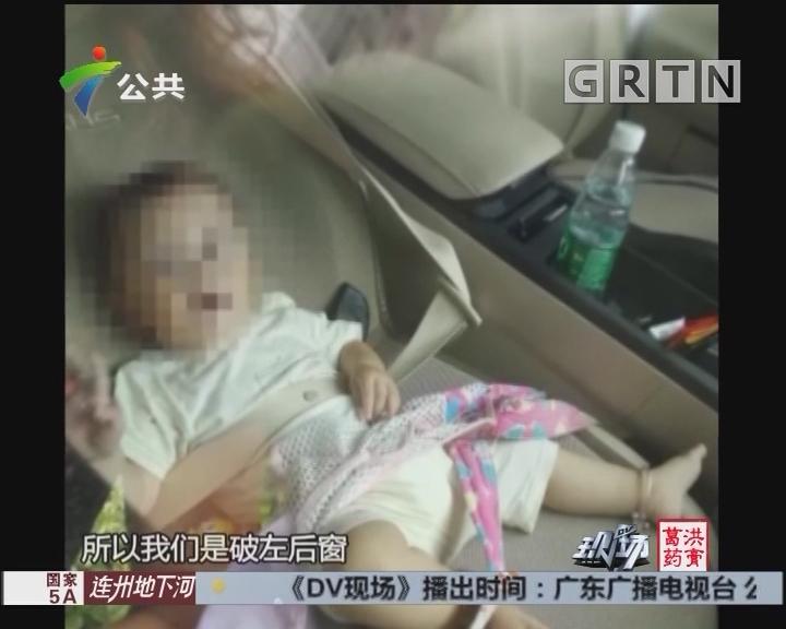 东莞:幼儿被锁车内 医生保安合力救援