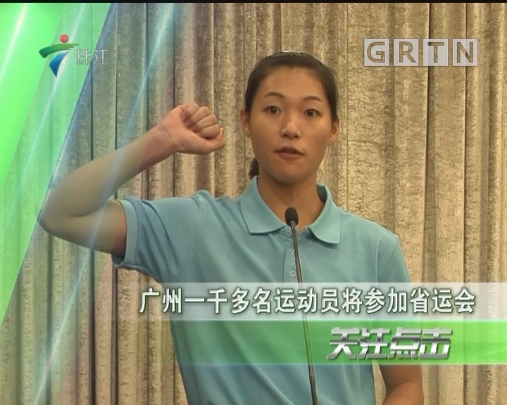 广州一千多名运动员将参加省运会
