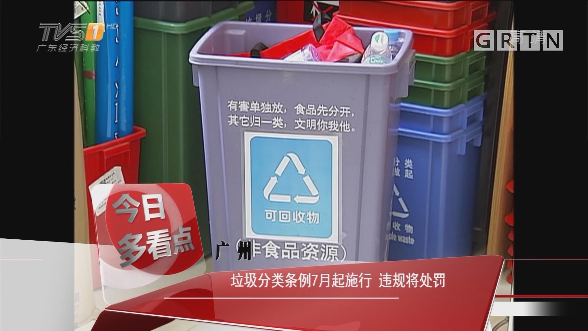 广州:垃圾分类条例7月起施行 违规将处罚