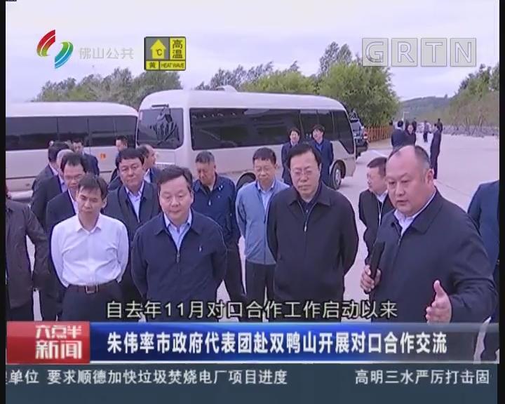 [2018-06-19]六点半新闻:朱伟率市政府代表团赴双鸭山开展对口合作交流