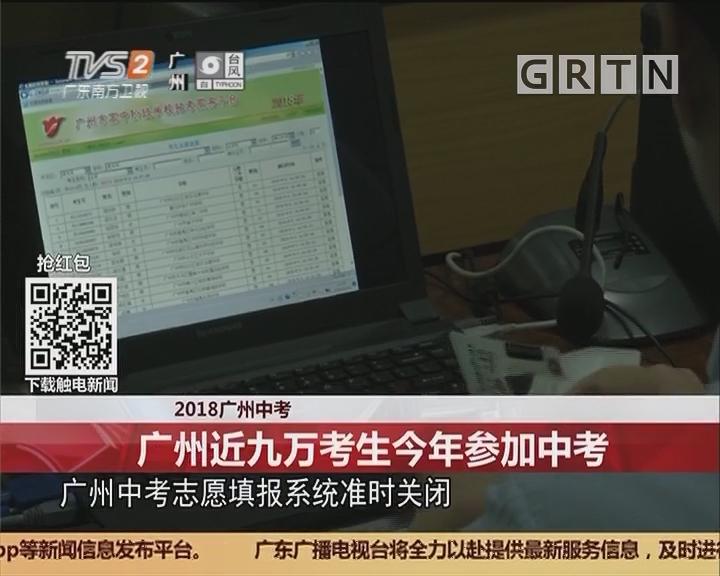 2018广州中考:广州近九万考生今年参加中考