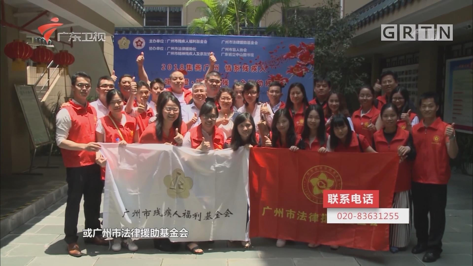 广州:关爱残疾人 法援人在行动