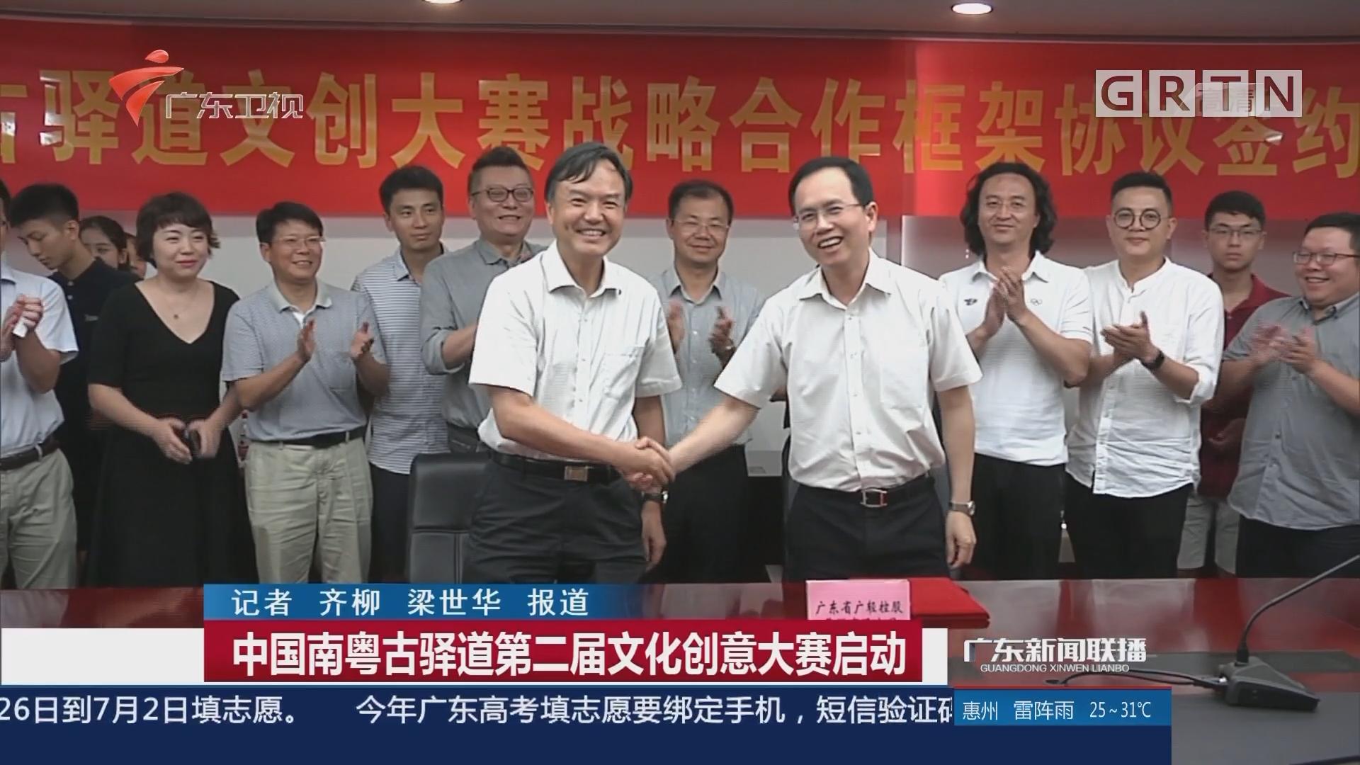 中国南粤古驿道第二届文化创意大赛启动