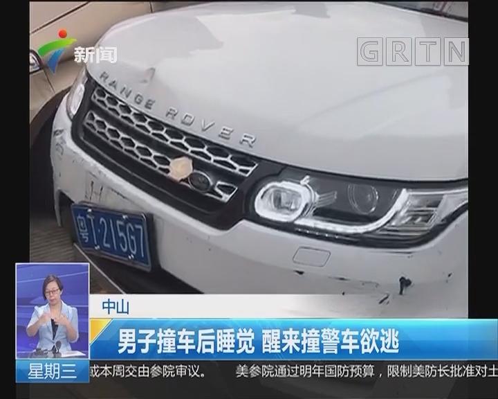 中山:男子撞车后睡觉 醒来撞警车欲逃