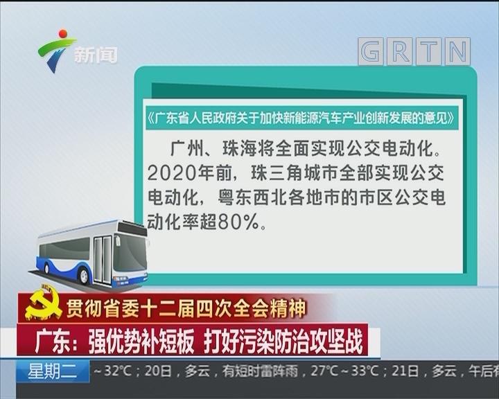 广东:强优势补短板 打好污染防治攻坚战