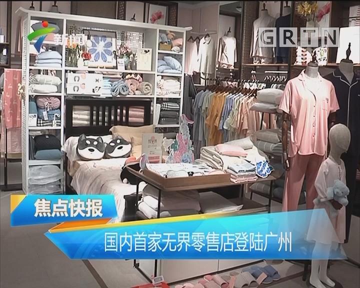 国内首家无界零售店登陆广州