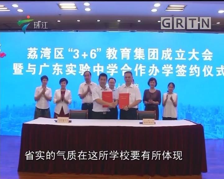 广州荔湾区成立教育集团 开办省实荔湾学校