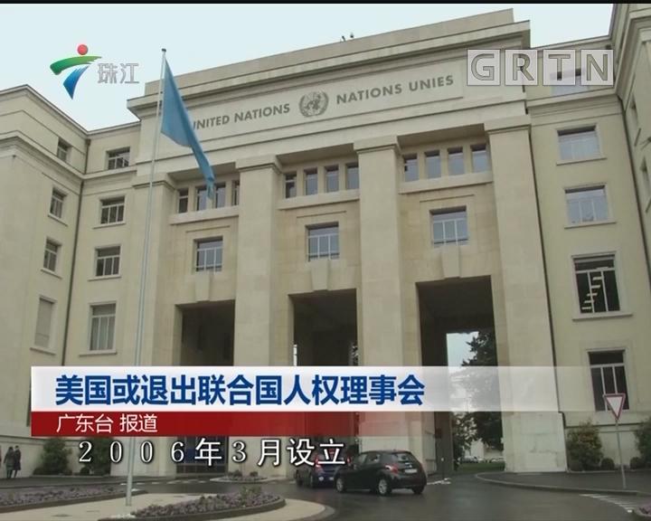 美国或退出联合国人权理事会