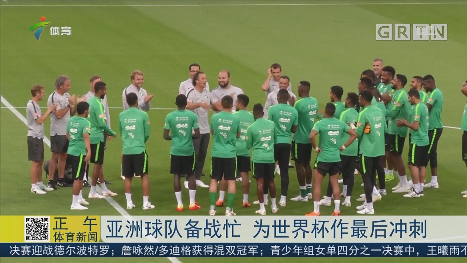 亚洲球队备战忙 为世界杯作最后冲刺