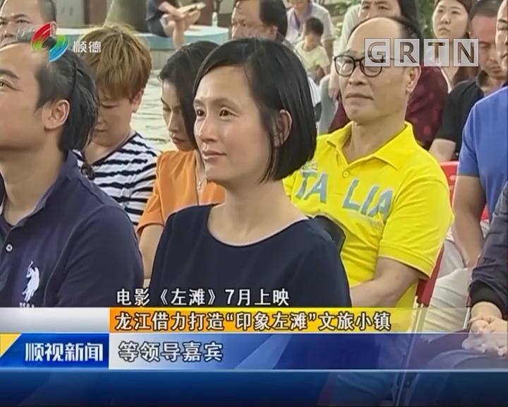 """电影《左滩》7月上映 龙江借力打造""""印象左滩""""文旅小镇"""