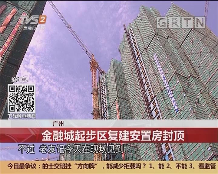 广州:金融城起步区复建安置房封顶