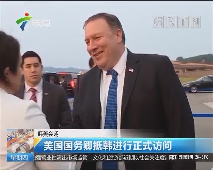韩美会谈:美国国务卿抵韩进行正式访问