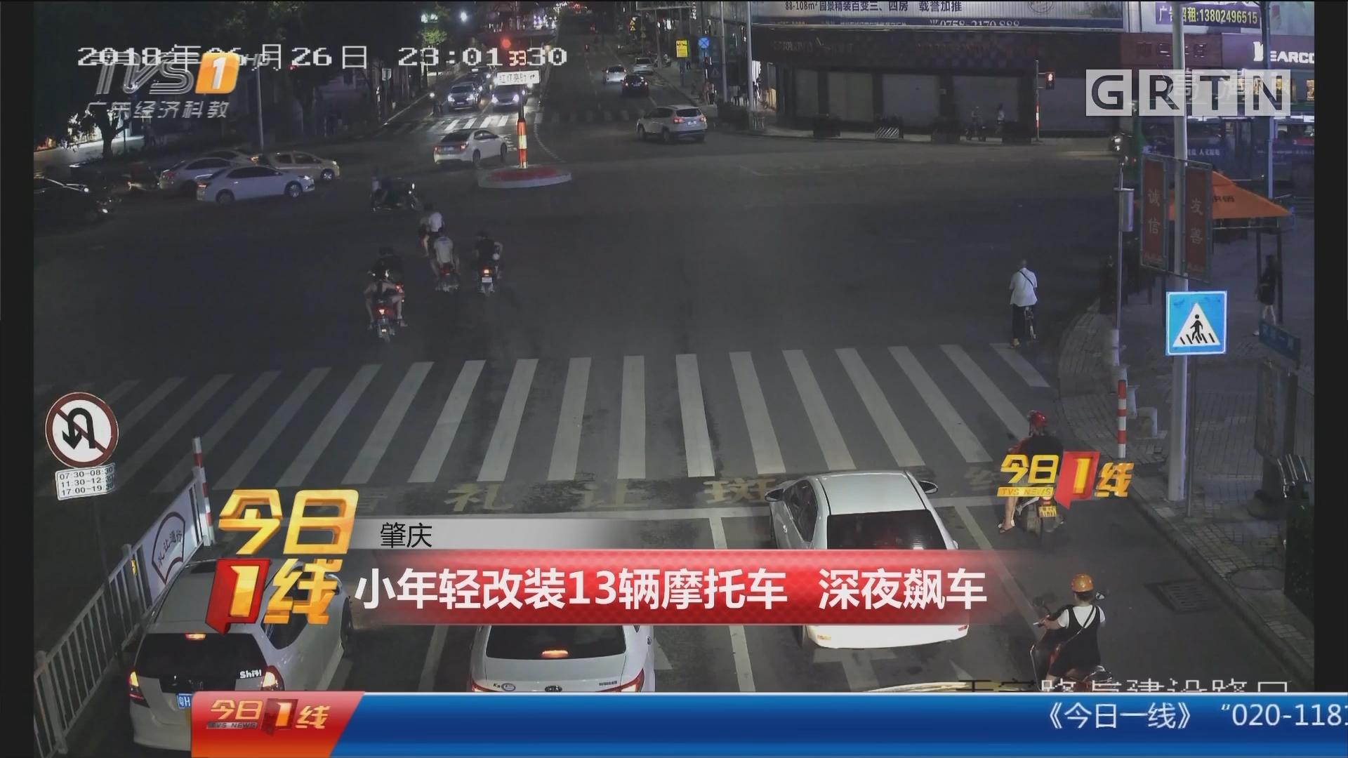 肇庆:小年轻改装13辆摩托车 深夜飙车