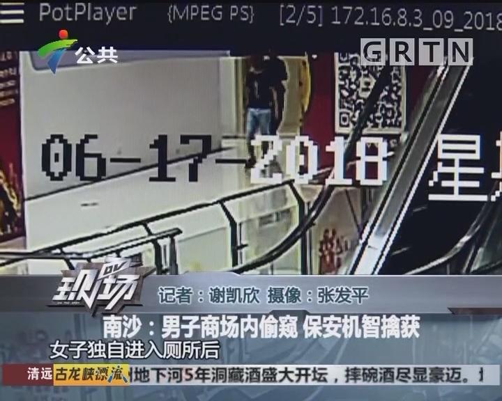 南沙:男子商场内偷窥 保安机智擒获