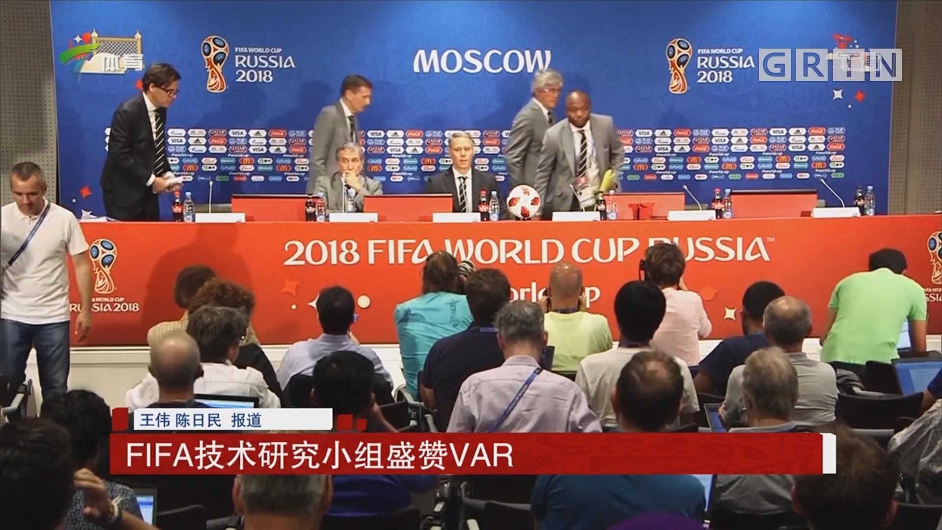 FIFA技术研究小组盛赞VAR