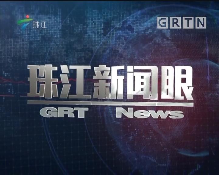 [2018-07-01]珠江新闻眼:广东各地举行活动庆祝中国共产党成立97周年