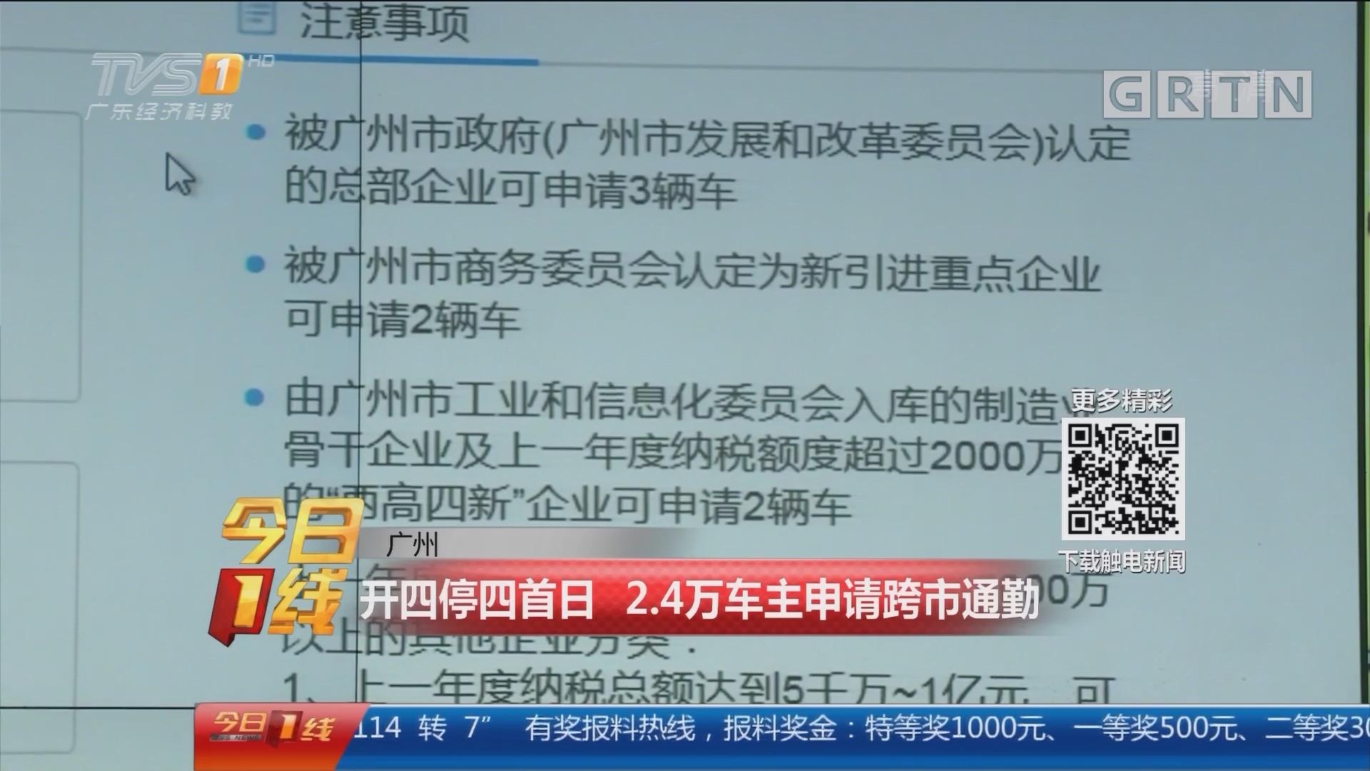 广州:开四停四首日 2.4万车主申请跨市通勤