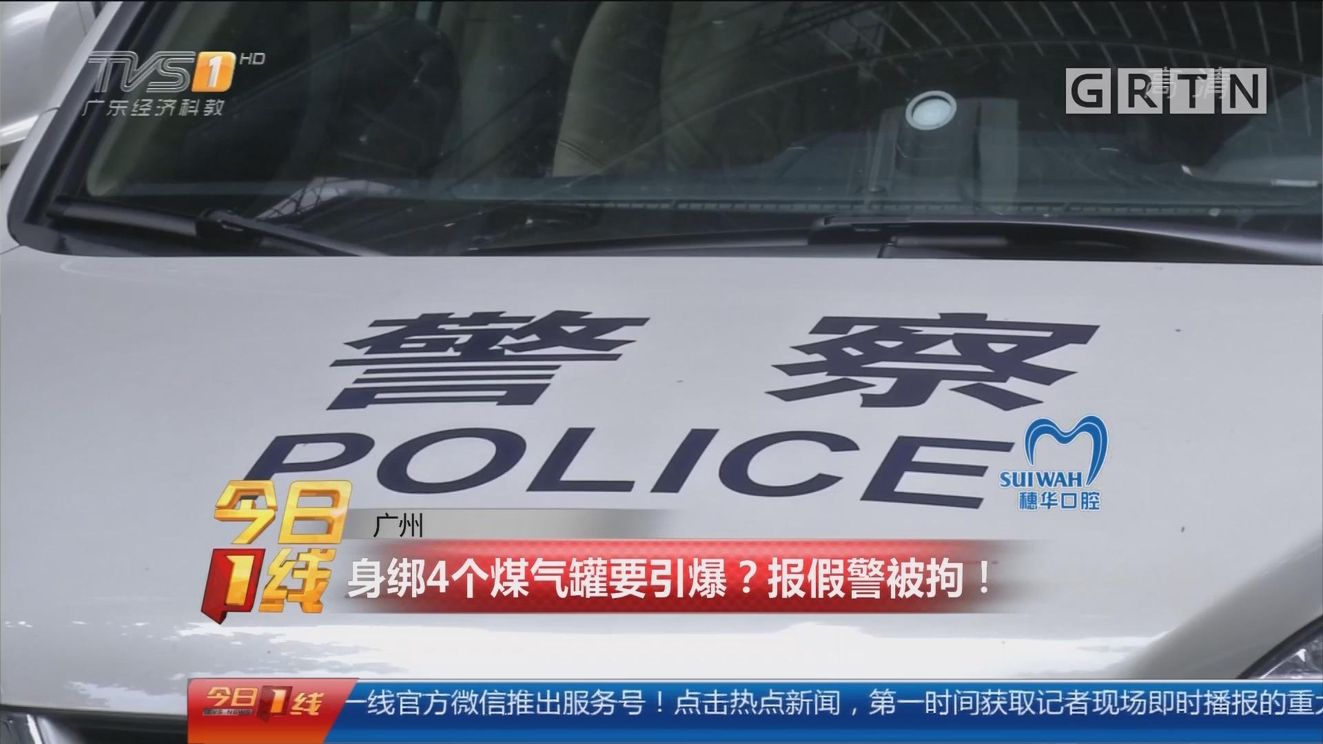 广州:身绑4个煤气罐要引爆?报假警被拘