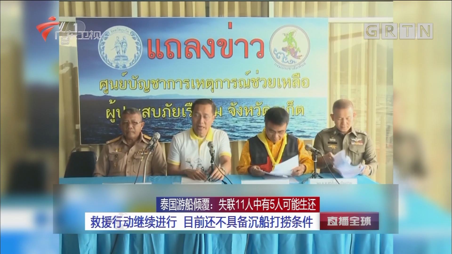 泰国游船倾覆:失联11人中有5人可能生还 救援行动继续进行 目前还不具备沉船打捞条件