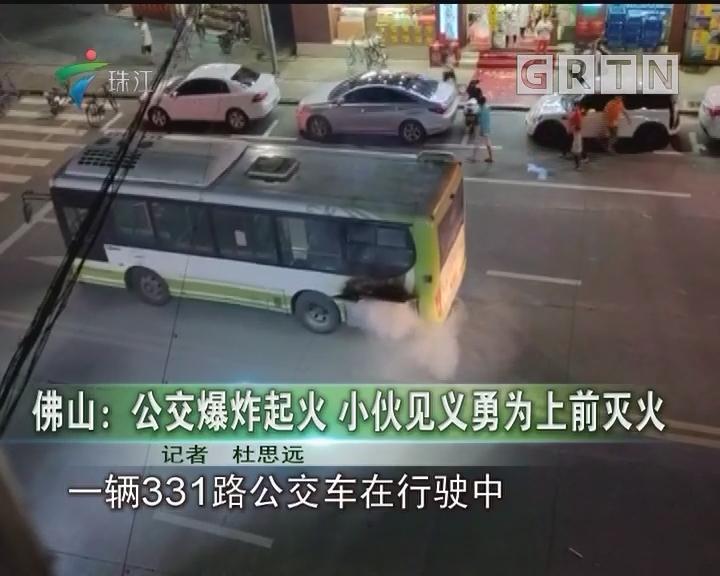佛山:公交爆炸起火 小伙见义勇为上前灭火