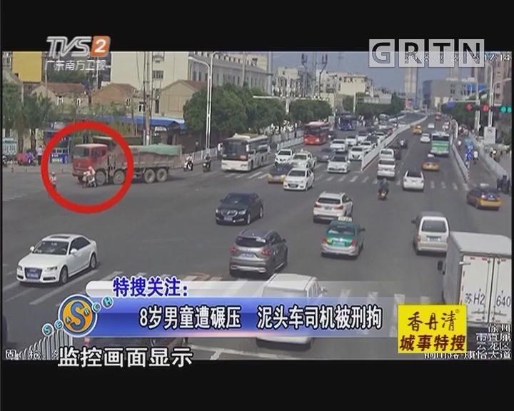 8岁男童遭碾压 泥头车司机被刑拘