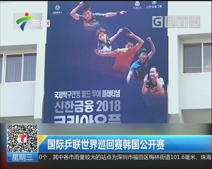 国际乒联世界巡回赛韩国公开赛