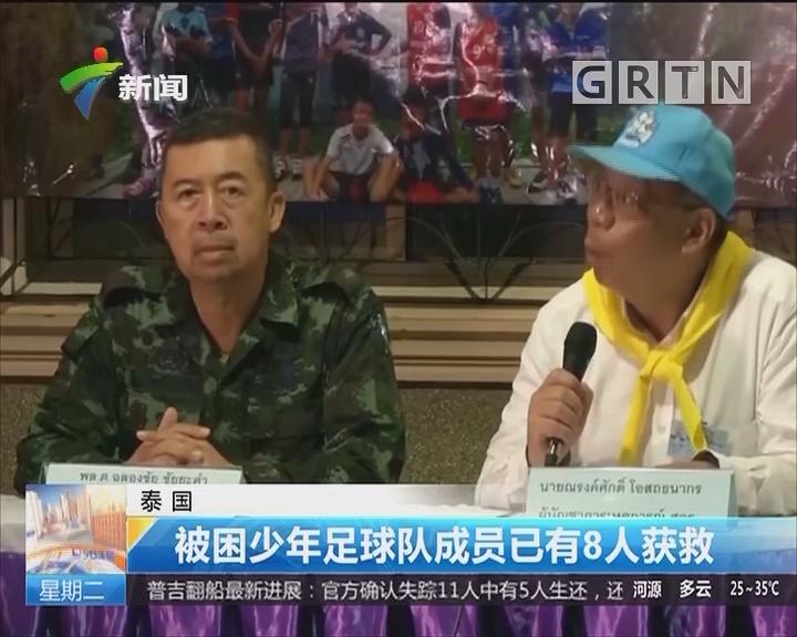 泰国:被困少年足球队成员已有8人获救