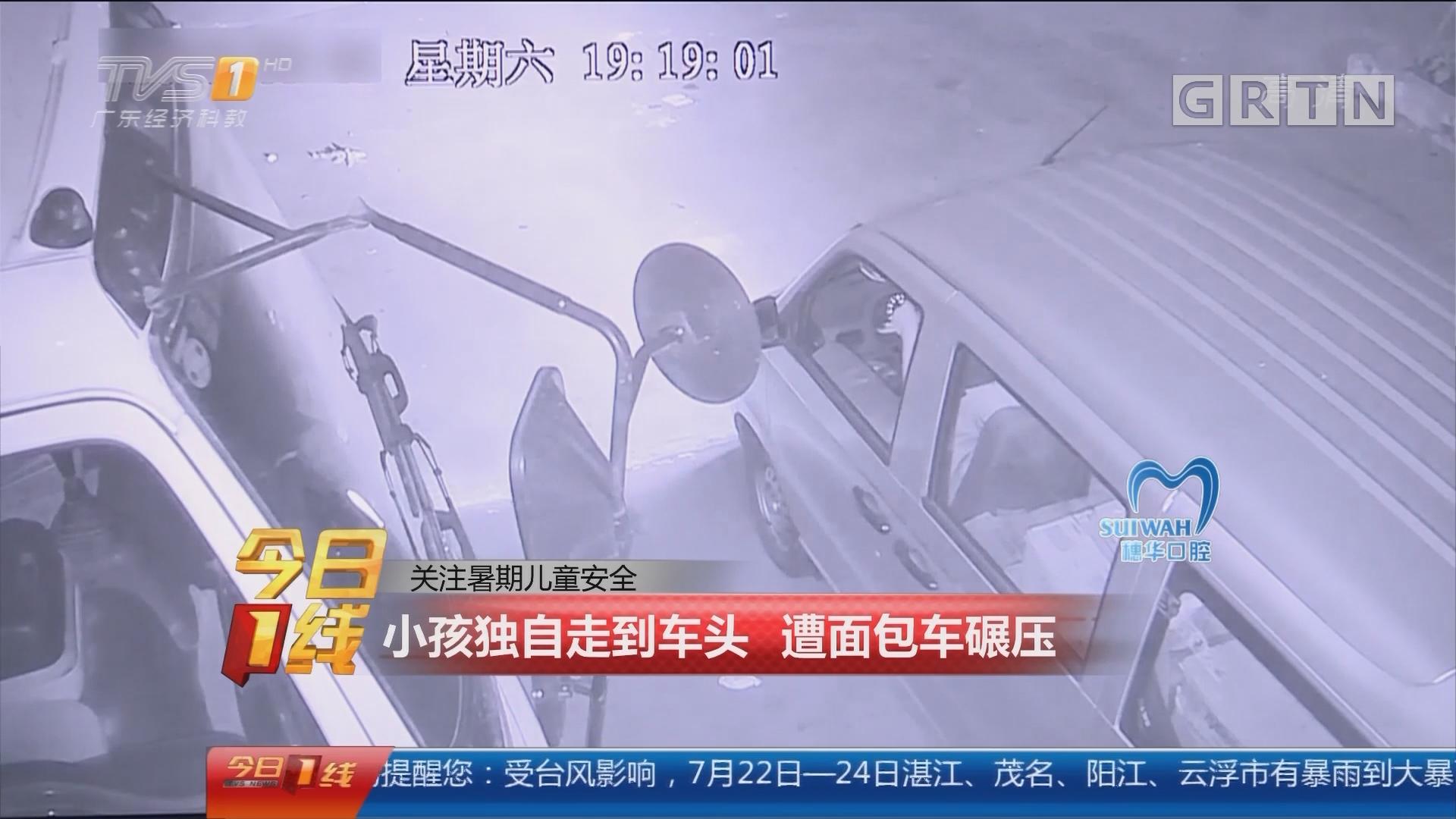关注暑期儿童安全:小孩独自走到车头 遭面包车碾压