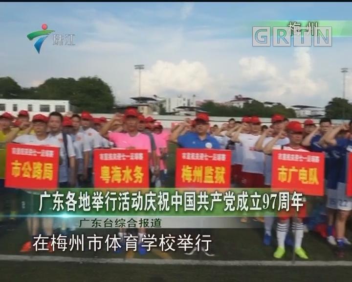 广东各地举行活动庆祝中国共产党成立97周年