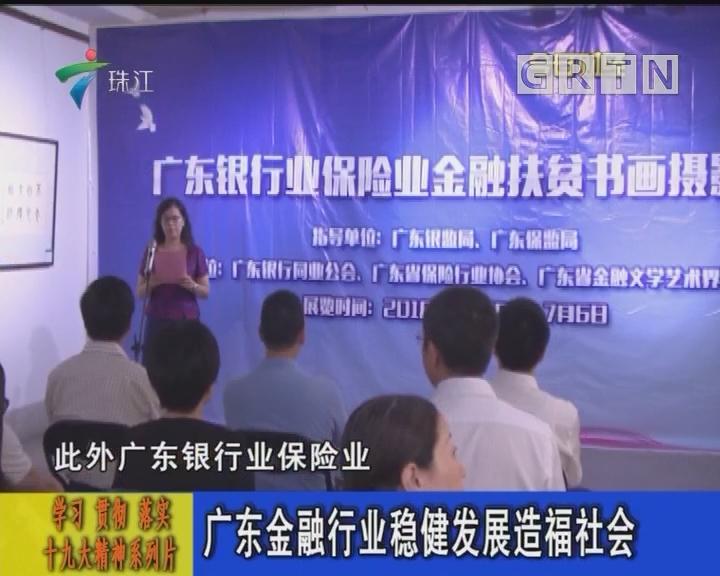 广东金融行业稳健发展造福社会