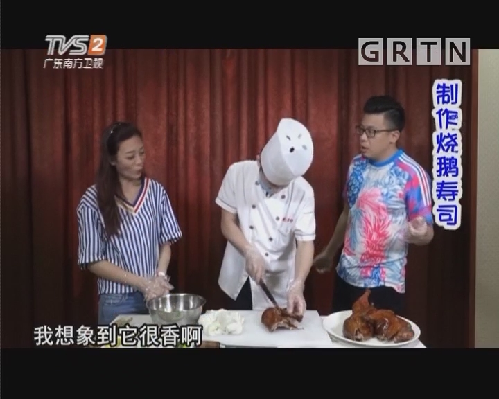 制作烧鹅寿司